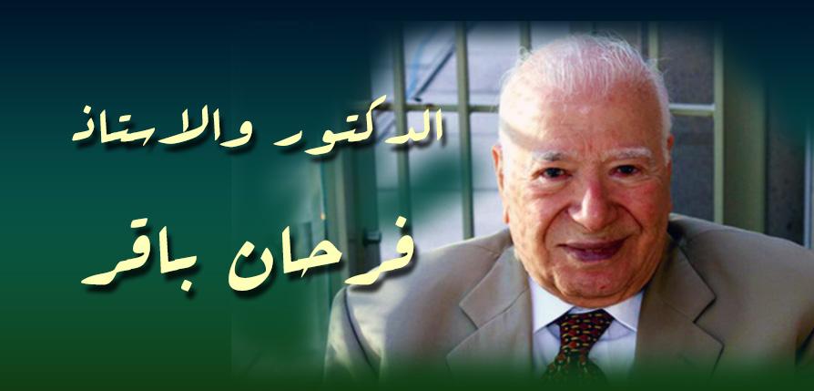 الدكتور فرحان باقر