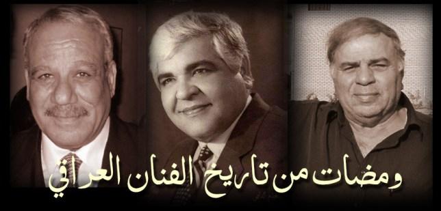 من اعلام بلادي – ومضات من تاريخ الفنان العراقي