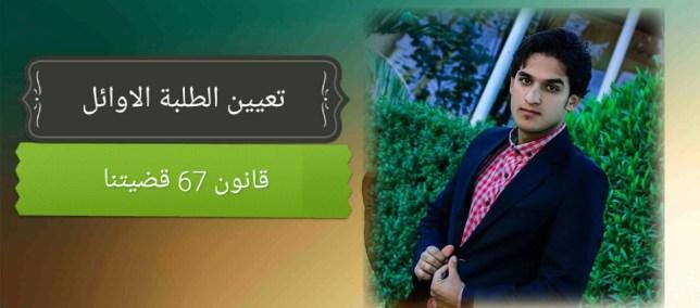 محمد فاضل الشمري – الخريجين الثلاثه الاوائل