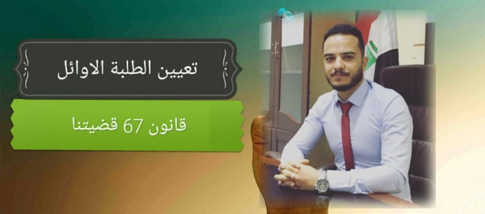 محمد حامد عبد الكريم – ممثل رابطة الخريجين الثلاثة الاوائل