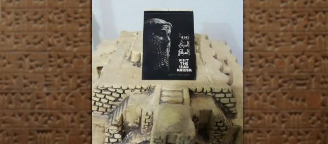 زوروا المتحف العراقي