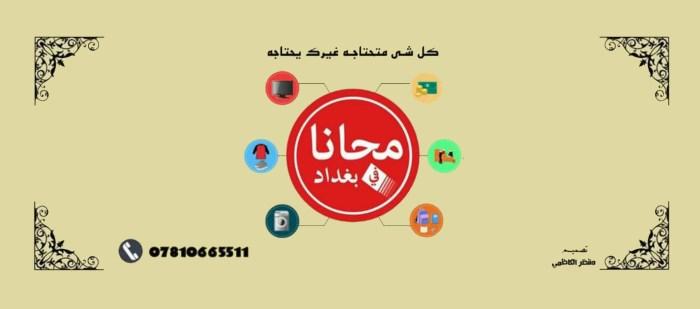 مجانا في بغداد