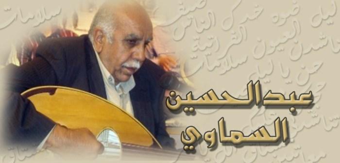 من اعلام بلادي – عبدالحسين السماوي