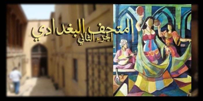 المتحف البغدادي -ج2