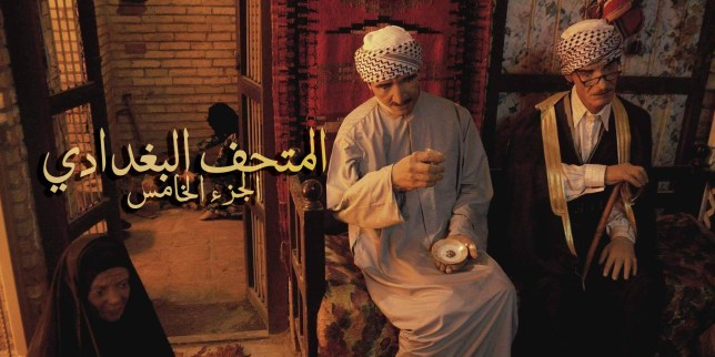المتحف البغدادي -ج5