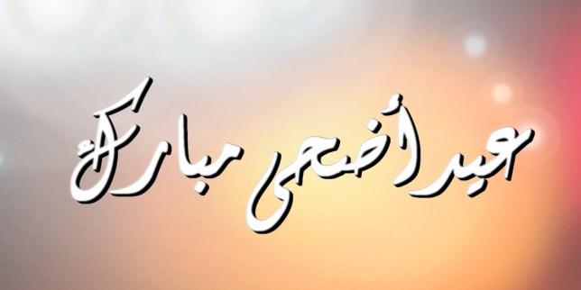 عيد أضحى مبارك وكل عام وانتم بالف خير