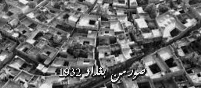 صور من بغداد 1932