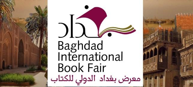 معرض بغداد الدولي للكتاب 2019