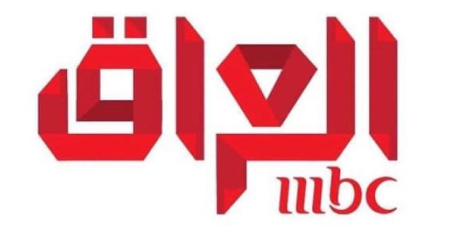 MBC العراق