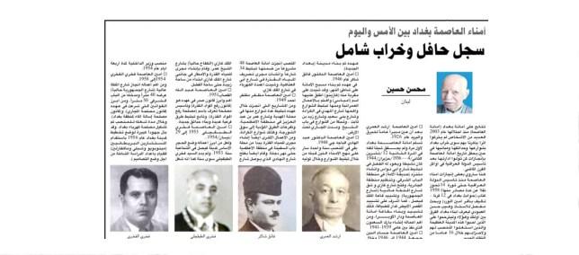 امناء العاصمة بغداد بين الامس واليوم