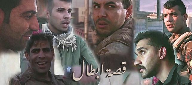 قصة ابطال – من معارك تحرير الموصل
