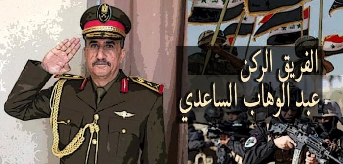 من أعلام بلادي – عبد الوهاب الساعدي