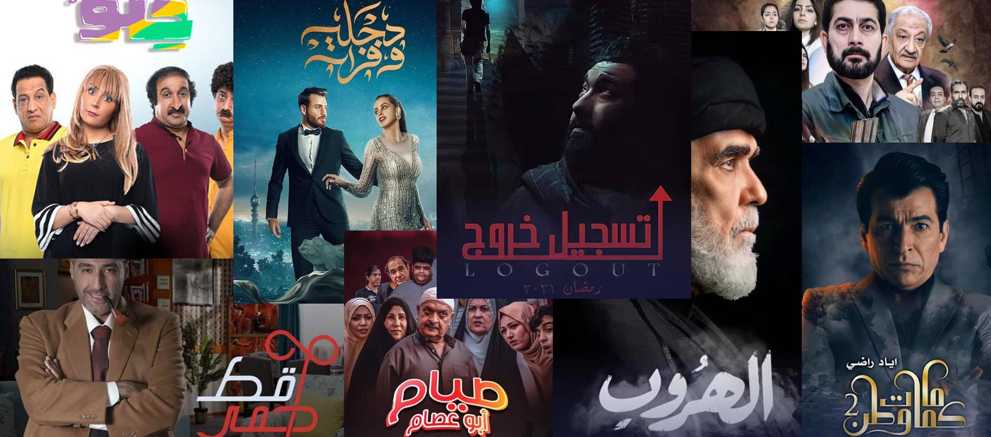 المسلسلات العراقية في شهر رمضان 2021