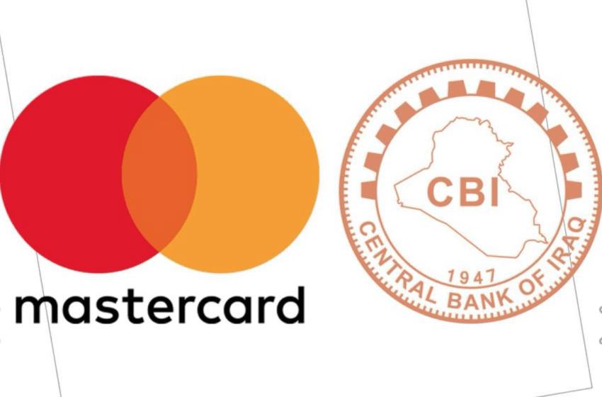 شراكة استراتيجية بين ماستركارد والبنك المركزي العراقي بهدف تطوير نظم المدفوعات الرقمية