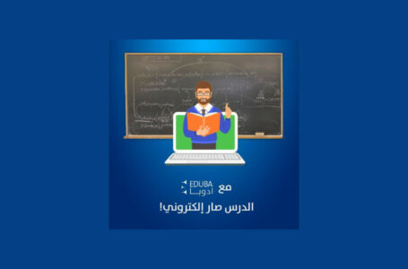 E-Learning In Iraq And Eduba's Effort To Transform It