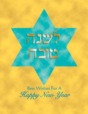 Rosh Hashanah Cards - Jewish New Year Cards