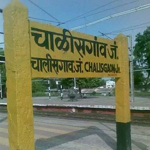 New Train 01151 Chalisgaon Dhule Special Train