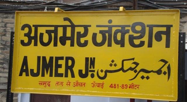09627 Ajmer Delhi Superfast Special Train