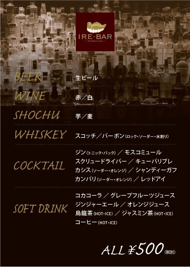 drinkmenu