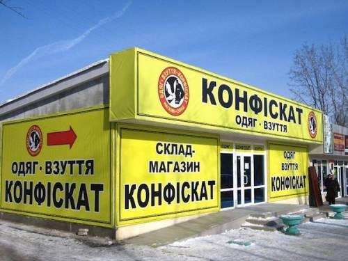 Конфискат, Харьков, Украина | Отзывы покупателей