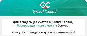 Сайт Брокер Grand Capital - «Обучение торговле на форекс ...