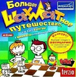 Обучающая игра Terzio «Большое шахматное путешествие, или ...
