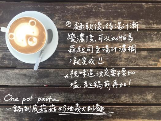 奶油蘑菇麵2