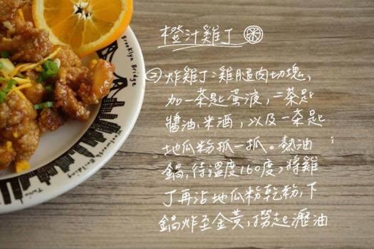 橙汁雞丁2
