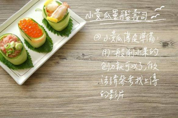 軍艦壽司4