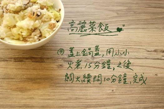 高麗菜飯3