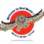 atelier grasshopper「Welcome to Bird World!」