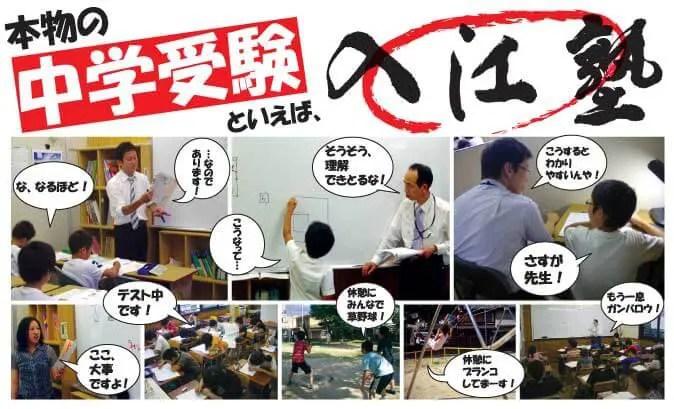 本物の中学受験といえば入江塾 京都市の学習塾