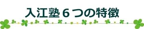 京都市の学習塾 入江塾の6つの特徴