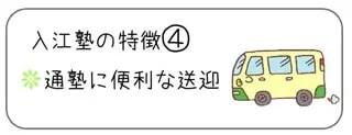 京都市の学習塾 入江塾の特徴 送迎について
