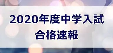 入江塾中学入試合格速報