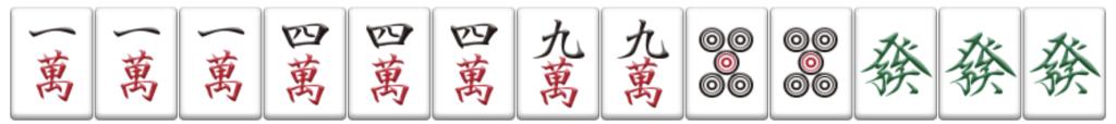 四暗刻の牌姿