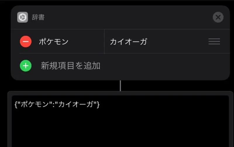 jsonの生成(テキスト)