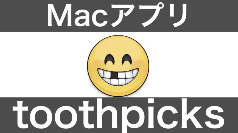 toothpicksの使い方