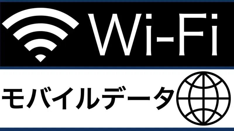 ネットワーク通信の解説