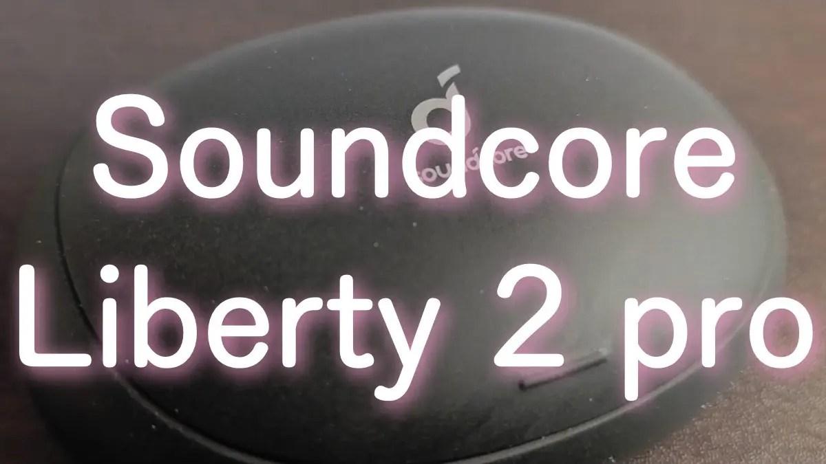 soundcoreliberty2proの解説