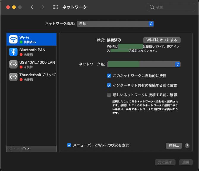 macネットワーク設定