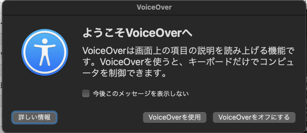 viceover