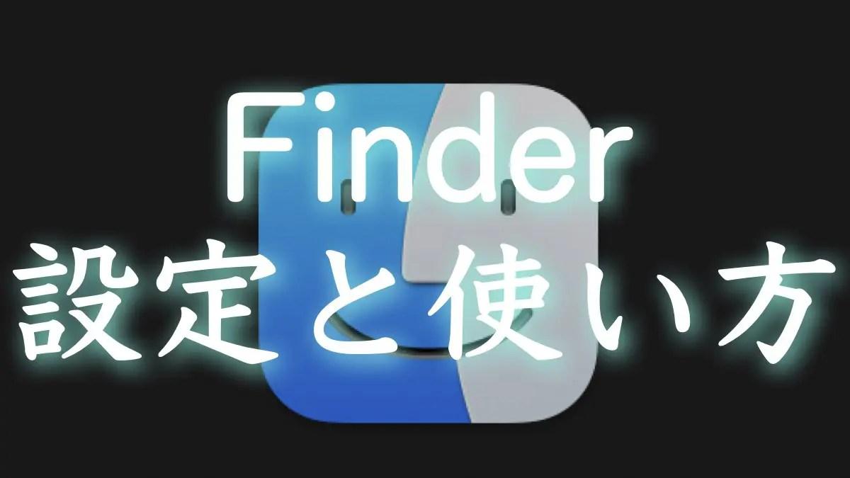 finderの設定と使い方