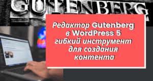 Редактор Gutenberg в WordPress 5