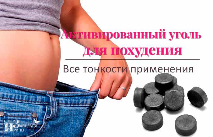 угольные таблетки для похудения