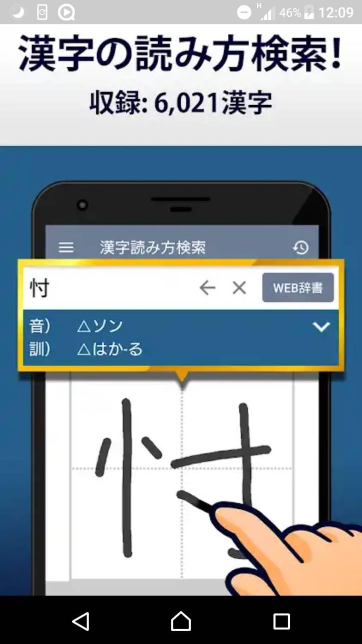 APP推薦 【日語漢字讀音查詢】 – IRIS 有點不一樣的語言課