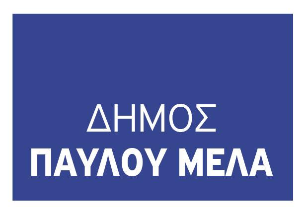 Δήμος Παύλου Μελά