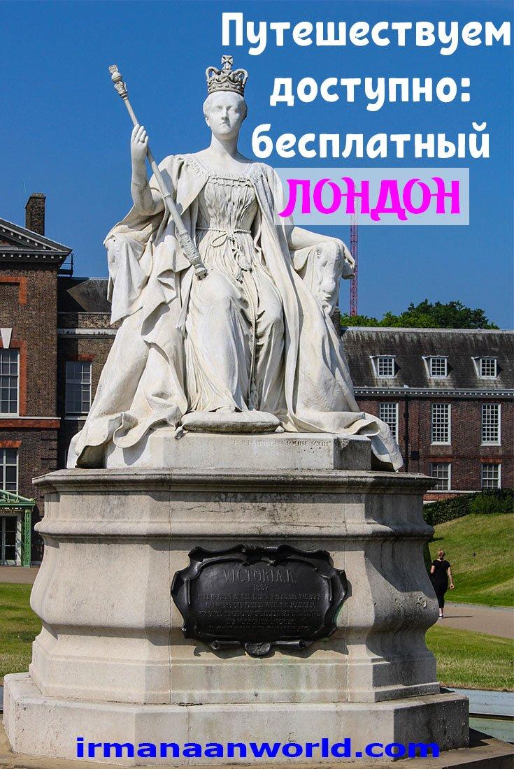 Бесплатные достопримечательности Лондона | Куда сходить в Лондоне бесплатно | Бесплатный Лондон