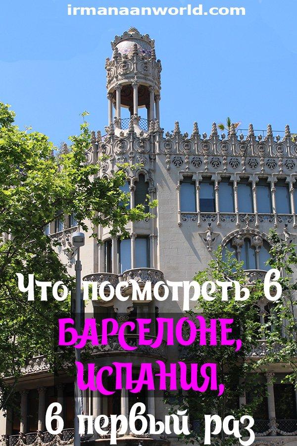 Испания: что посмотреть в Барселоне в первый раз | Достопримечательности Барселоны | Что посмотреть в Барселоне в первую очередь | Популярные достопримечательности Барселоны