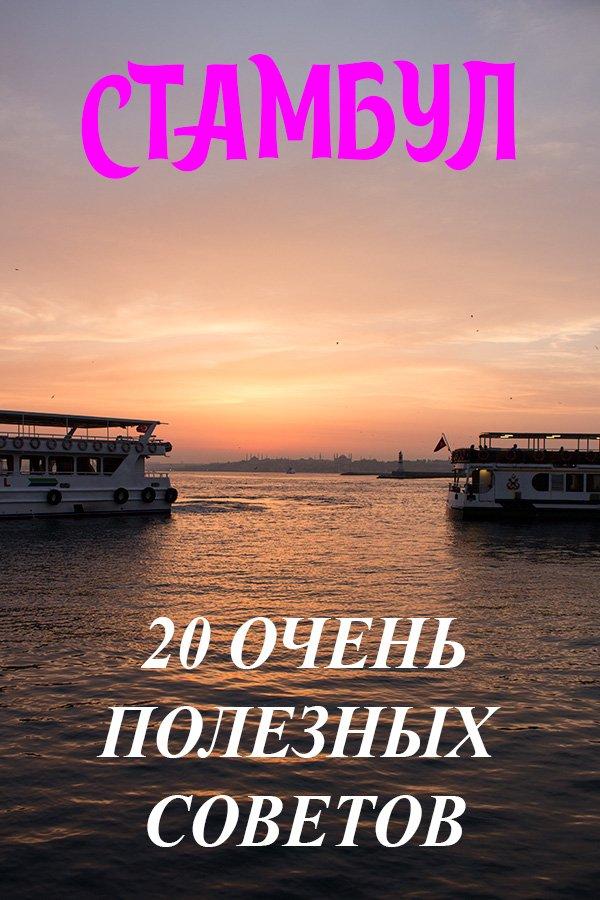 Что нужно знать перед поездкой в Стамбул   Советы для тех, кто едет в Стамбул